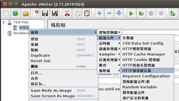 Apache Jmeter 为线程组添加HTTP请求默认值