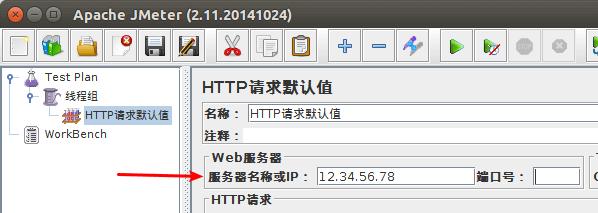 Apache Jmeter为线程组添加HTTP请求默认值