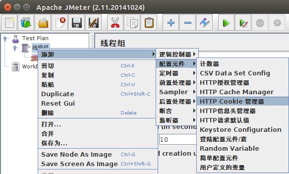 Apache Jmeter添加HTTP cookie管理器