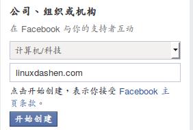 Facebook主页创建教程