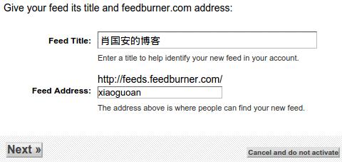 用feedburner烧制RSS feed