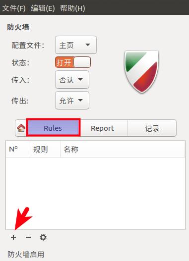 Ubuntu 16.04桌面版 Gufw 防火墙的基本使用方法