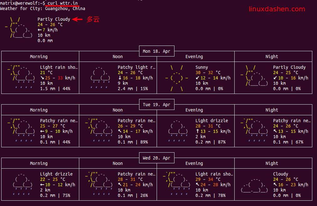 wttr.in 如何在终端下用cURL获取天气信息