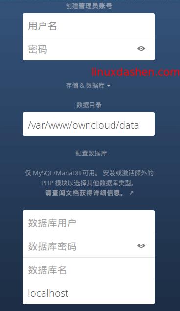 Debian8+Nginx+MariaDB+PHP7环境搭建ownCloud云存储