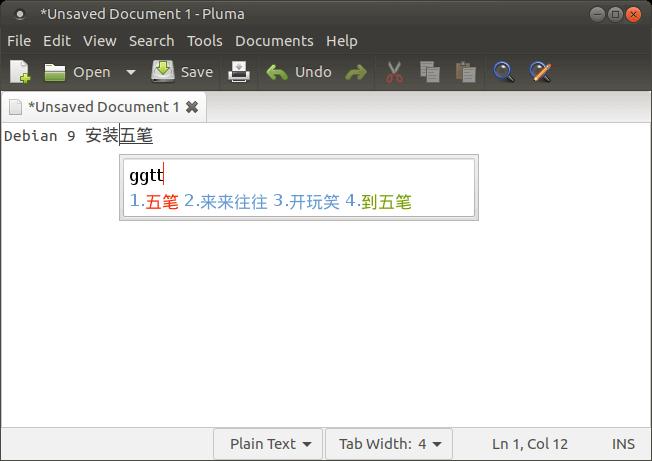 Debian 9 Mate桌面如何安装Fcitx五笔拼音输入法