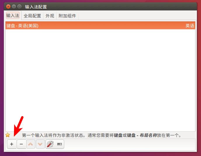 ubuntu 16.04添加Fcitx中文输入法