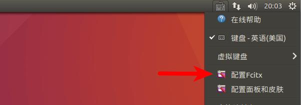 ubuntu fcitx中文输入法